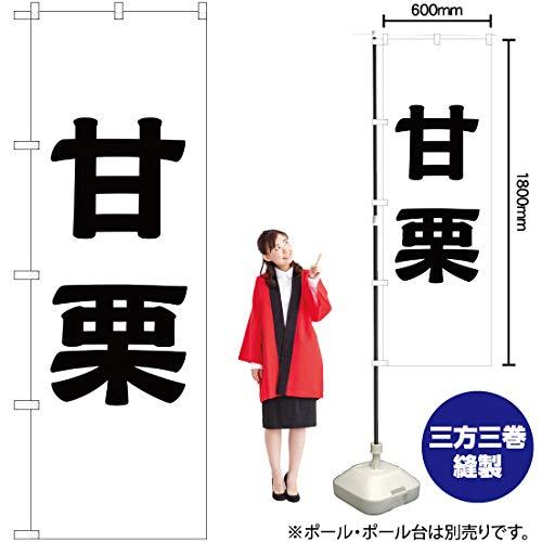 のぼり旗 甘栗 SKE-180(三巻縫製 補強済み)【宅配便】 [並行輸入品]