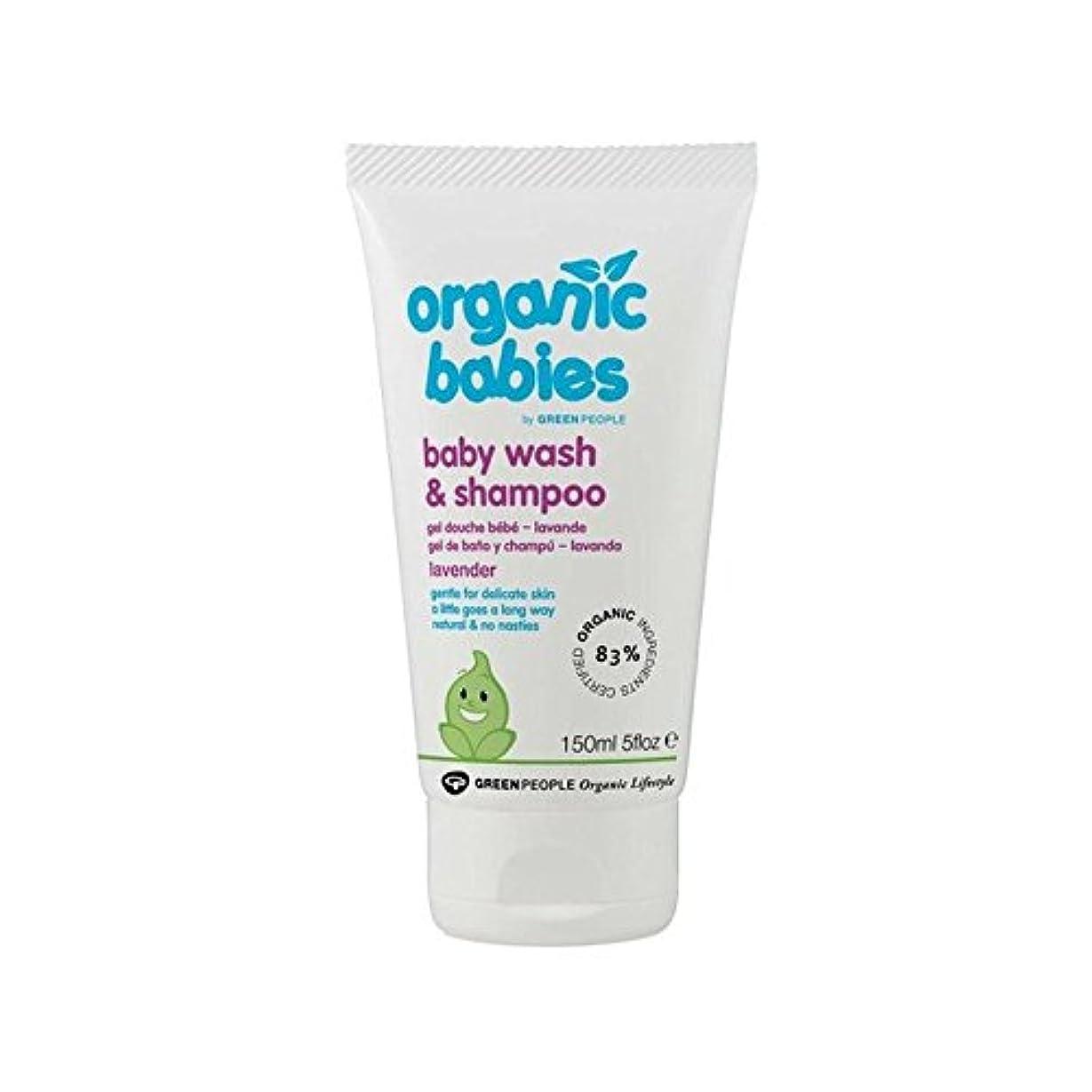 写真を撮るオーケストラ枕緑の人々ラベンダーベビーウォッシュ&シャンプー(150ミリリットル) x4 - Green People Lavender Baby Wash & Shampoo (150ml) (Pack of 4) [並行輸入品]