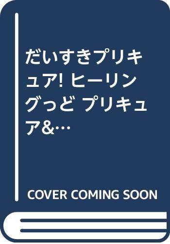 だいすきプリキュア! ヒーリングっど プリキュア&プリキュアオールスターズ ファンブック Vol.3 (講談社 Mook(たのしい幼稚園))