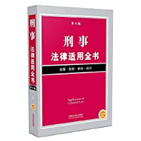 Criminal law applies book (6th edition)(Chinese Edition)