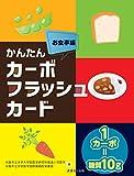 かんたん カーボフラッシュカードお食事編