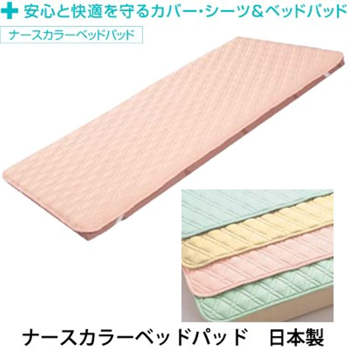 メッシュ保証金ライオネルグリーンストリート西川リビング 日本製 ナースカラー ベッドパッド 103×194cm クリ―ム クリーム