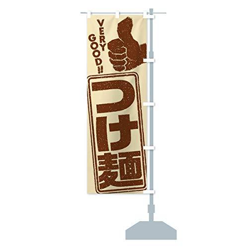 つけ麺 のぼり旗 チチ選べます(レギュラー60x180cm 右チチ)
