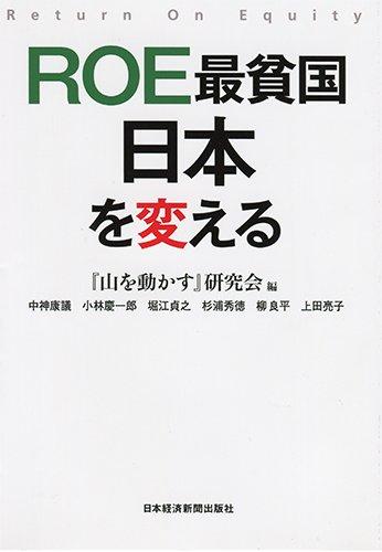 ROE最貧国日本を変える