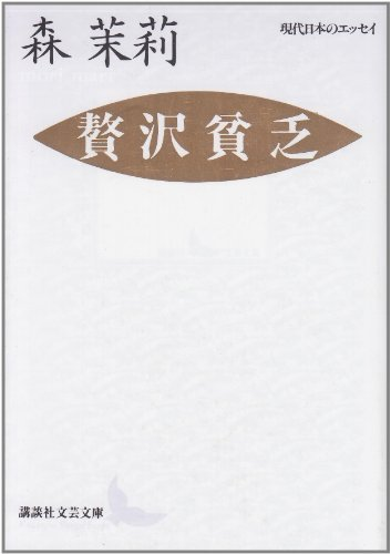 贅沢貧乏 (講談社文芸文庫―現代日本のエッセイ)