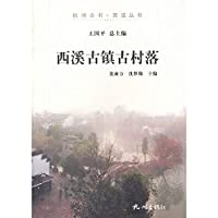 The Hangzhou Britannica Xixi Books: Xixi Ancient Villages and Towns(Chinese Edition)