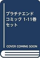 プラチナエンド コミック 1-11巻セット