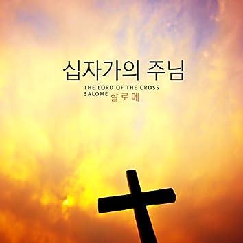 십자가의 주님