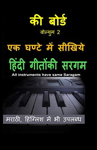 Hindi Geetonki Saragam For Keyboard (Hindi) Vol-2: Ek Ghante me sikhiye Keyboard (Hindi Edition)