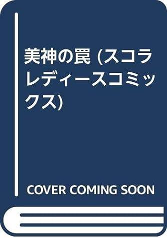 美神の罠 (スコラレディースコミックス)