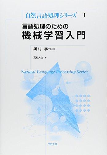 言語処理のための機械学習入門 (自然言語処理シリーズ)