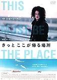 きっとここが帰る場所 [DVD] image