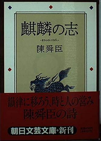 麒麟の志 (朝日文芸文庫)