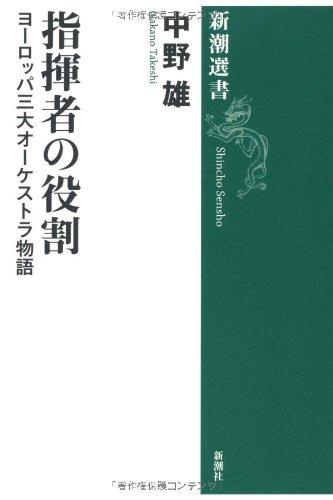 指揮者の役割―ヨーロッパ三大オーケストラ物語 (新潮選書)