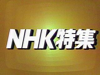 N特(NHKオンデマンド)