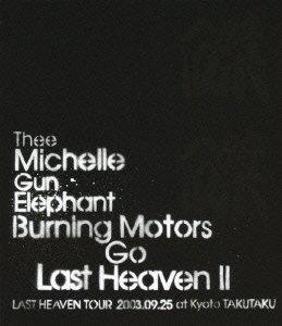 BURNING MOTORS GO LAST HEAVEN II LAST HEAVEN TOUR 2003.9.25 at KYOTO TAKUTAKU [Blu-ray]