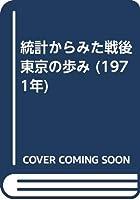統計からみた戦後東京の歩み (1971年)