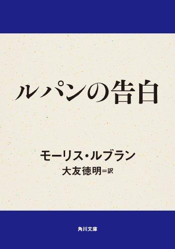 ルパンの告白 (角川文庫)
