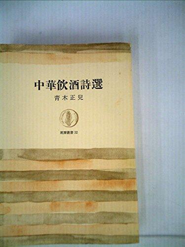 中華飲酒詩選 (1964年) (筑摩叢書)の詳細を見る