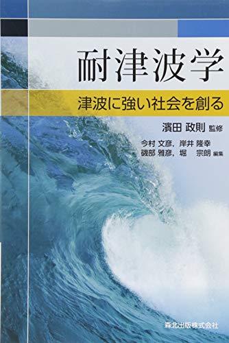 耐津波学 津波に強い社会を創るの詳細を見る