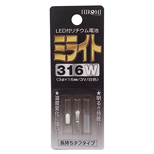 HIROMI(ヒロミ) ミライト 316W 白