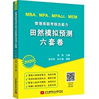 2020 MBA. MPA. MPAcc. MEM comprehensive capacity management class exam simulation and prediction of six sets of volume Tian Ran(Chinese Edition)