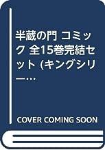 半蔵の門 コミック 全15巻完結セット (キングシリーズ 刃コミックス)