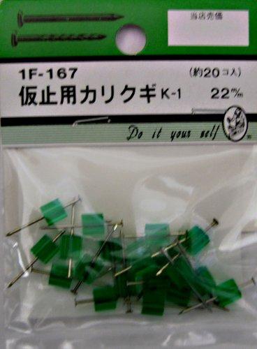 ビーバー(BEAVER) 仮止用カリクギ K-1 22mm 1F167