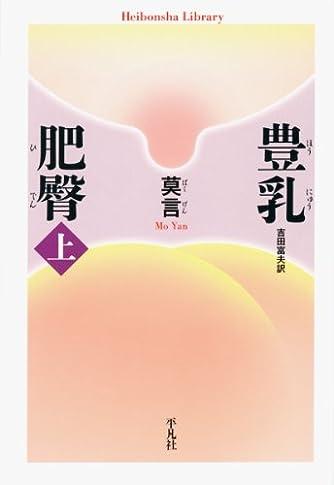 豊乳肥臀 上 (平凡社ライブラリー)