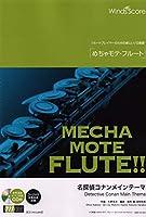 WMF-20-3 ソロ楽譜 めちゃモテフルート 名探偵コナンメインテーマ (フルートプレイヤーのための新しいソロ楽譜)