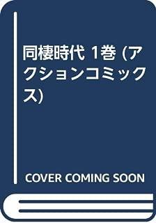 同棲時代 1巻 (アクションコミックス)