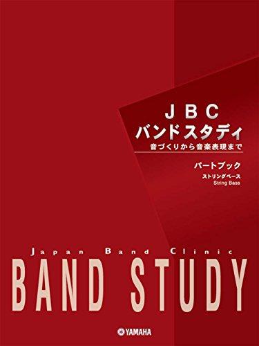 JBC バンドスタディ パートブック ストリングベース