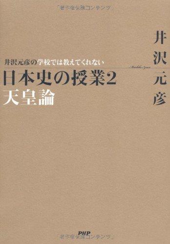 学校では教えてくれない日本史の授業 2 天皇論の詳細を見る