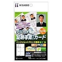ヒサゴ デジカメ証明写真サイズカード はがき6面 インクジェット専用 CJ766S