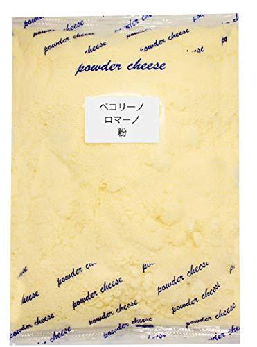 ペコリーノ ロマーノ 100% パウダー 1kg【無添加】