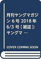 月刊ヤングマガジン 6号 2018年 6/3 号 [雑誌]: ヤングマガジン 増刊