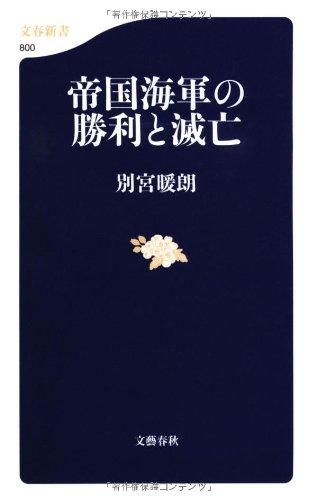 帝国海軍の勝利と滅亡 (文春新書)