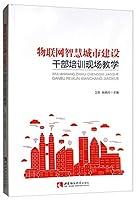 物联网智慧城市建设干部培训现场教学