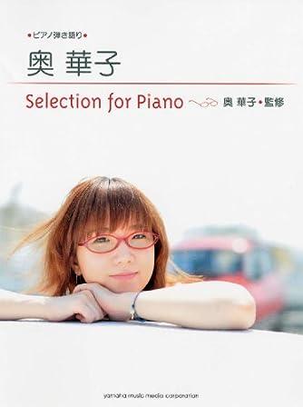 ピアノ弾き語り 奥華子 Selection for Piano