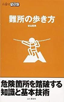 難所の歩き方 危険箇所を踏破する知識と基本技術 (山登りABC)