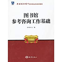 Under the new media environment library business training course : basic library reference work(Chinese Edition)