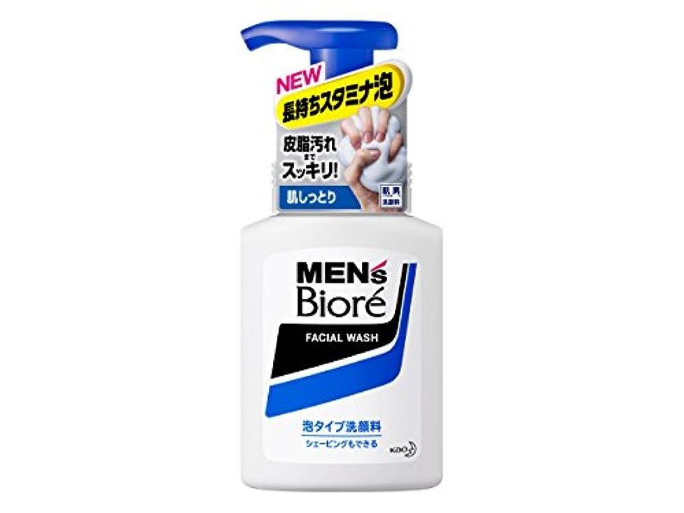 生じるボスセレナ【花王】メンズビオレ 泡タイプ洗顔 150ml ×10個セット