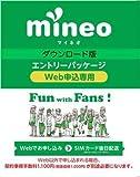 mineo エントリーパッケージ【DL版】