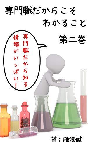 senmonnsyokudakarawakarukoto dainikan (Japanese Edition)