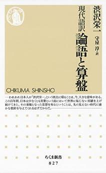 [渋沢栄一, 守屋淳]の現代語訳 論語と算盤 (ちくま新書)