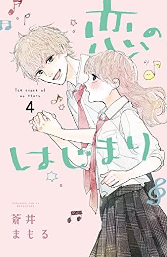 恋のはじまり 第01-04巻