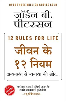 12 Rules for Life (Hindi Edition) by [Jordan B. Peterson ]