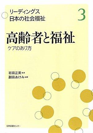 リーディングス 日本の社会福祉 3高齢者と福祉―ケアのあり方』|感想 ...