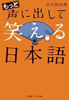 [立川 談四楼]のもっと声に出して笑える日本語 (光文社知恵の森文庫)