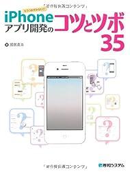 iPhone (アイフォーン) アプリ開発のコツとツボ35 : もうつまずかない!!